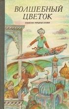 - - Волшебный цветок. Узбекские народные сказки (сборник)