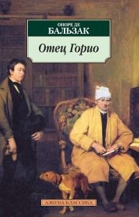 Оноре де Бальзак - Отец Горио