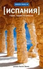 Полли Эванс - Испания. Горы, херес и сиеста
