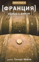 Питер Мейл - Франция: Афера с вином