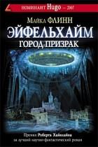 Майкл Флинн - Эйфельхайм. Город-призрак