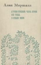 Алан Маршалл - Это трава