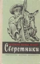 Марджори Киннан Ролингс - Сверстники