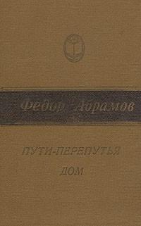 Фёдор Абрамов - Пути-перепутья. Дом