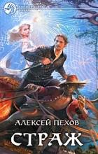 Алексей Пехов - Страж (сборник)
