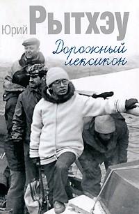 Юрий Рытхэу - Дорожный лексикон