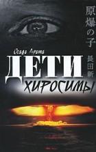 Осада Арата - Дети Хиросимы
