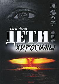 книга дети хиросимы скачать fb2
