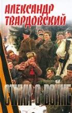 Александр Твардовский - Стихи о войне