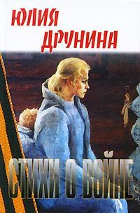 Юлия Друнина - Стихи о войне