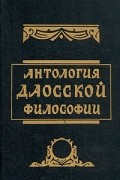В. В. Малявин - Антология даосской философии
