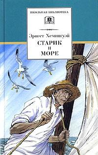 Эрнест Хемингуэй - Старик и море. Рассказы разных лет (сборник)