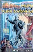 Кир Булычёв - Младенец Фрей