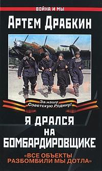 Артем Драбкин - Я дрался на бомбардировщике
