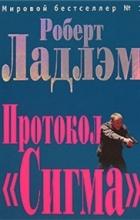 "Роберт Ладлэм - Протокол ""Сигма"""
