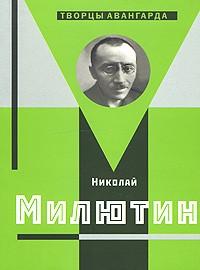 - Николай Милютин