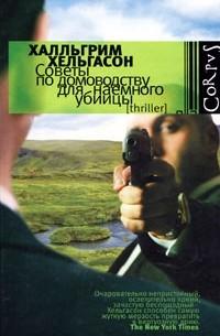 Халлгримур Хельгасон - Советы по домоводству для наемного убийцы