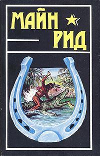 Майн Рид - Белая скво