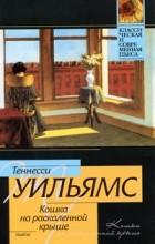 Теннесси Уильямс - Кошка на раскаленной крыше. Пьесы (сборник)