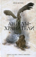 Дин Кунц - Ангелы-хранители