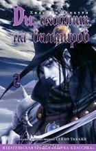 Хидеюки Кикути, Сайко Такаки  - Ди, охотник на вампиров. Том 2
