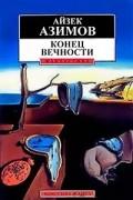 Айзек Азимов - Конец Вечности