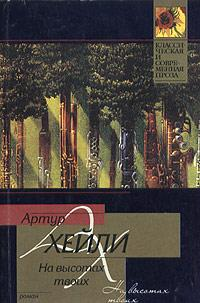 Артур Хейли - На высотах твоих