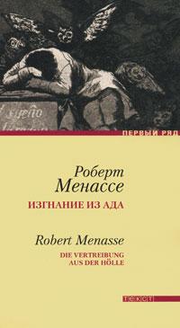 Роберт Менассе - Изгнание из ада