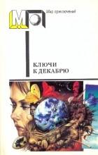 Сборник зарубежной фантастики - Ключи к декабрю (сборник)