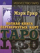 Мэри Грир - Полная книга перевернутых карт Таро