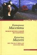 Катарина Масетти - Между Богом и мной все кончено