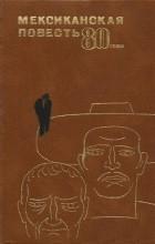 Сборник - Мексиканская повесть, 80-е годы (сборник)