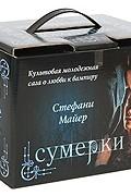 Стефани Майер - Сумеречная сага: Сумерки, Новолуние, Затмение, Рассвет