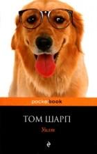 Том Шарп - Уилт