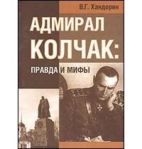В. Г. Хандорин - Адмирал Колчак. Правда и мифы