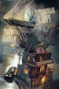 Тони Барлам - Деревянный ключ