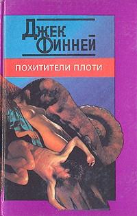 Джек Финней - Похитители плоти (сборник)
