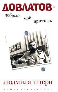 Книга «довлатов добрый мой приятель» людмила штерн купить на.
