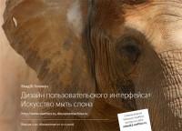 Влад Головач - Дизайн пользовательского интерфейса 2. Искусство мыть слона