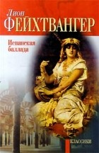 Лион Фейхтвангер - Испанская баллада