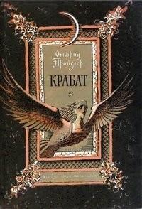 Отфрид Пройслер - Крабат, или Легенды старой мельницы