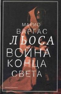 Марио Варгас Льоса - Война конца света