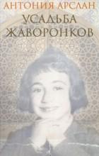 Антония Арслан - Усадьба жаворонков