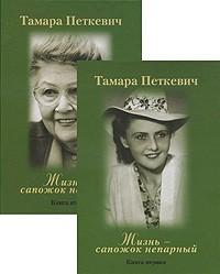 Тамара Петкевич - Жизнь - сапожок непарный (комплект из 2 книг) (сборник)