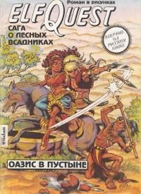Венди Пини, Ричард Пини - Сага о лесных всадниках - 2