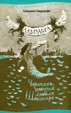 Сильвана Гандольфи - Альдабра: Черепаха,которая любила Шекспира