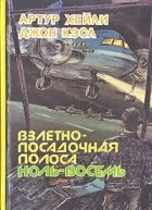 Артур Хейли, Джон Кэсл - Взлетно-посадочная полоса ноль-восемь (сборник)