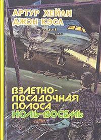 - Взлетно-посадочная полоса ноль-восемь (сборник)