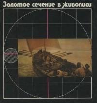 Ф.В.Ковалев - Золотое сечение в живописи