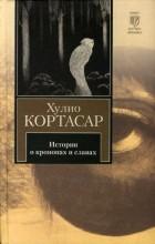 Хулио Кортасар - Истории о кронопах и славах (сборник)